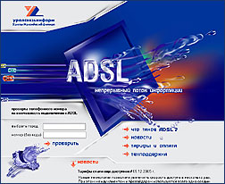 ADSL Уралсвязьинформ Хантымансийский филиал
