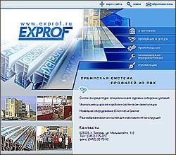 Фирма Exprof