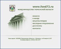 Государственное учреждение «Фонд имущества Тюменской области»